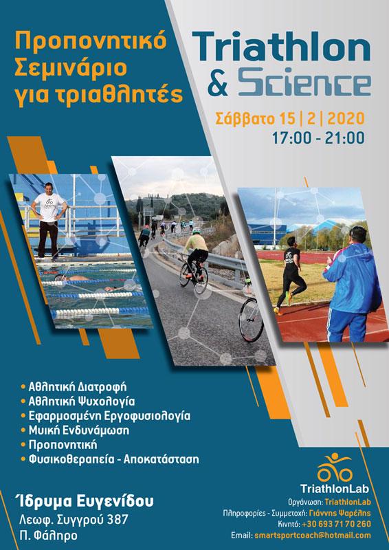 triathlon-evgenidio-1