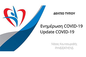 physioathens covid 1