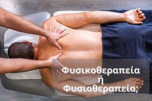 φυσιοθεραπεία φυσικοθεραπεία